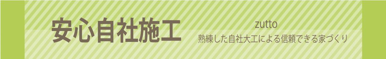 zutto_osusume_1.jpg