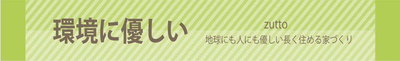 zutto_osusume_2.jpg