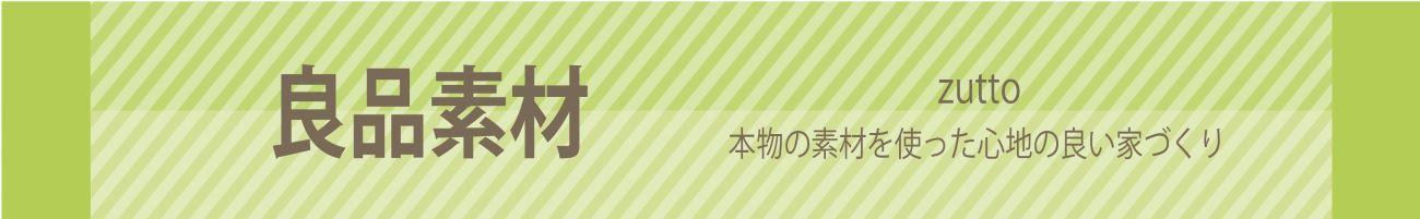 zutto_osusume_3.jpg