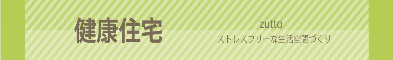 zutto_osusume_4.jpg